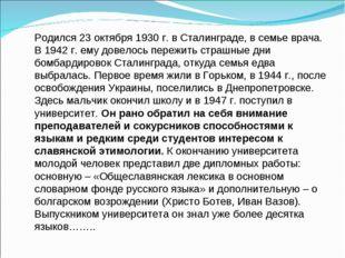 Родился 23 октября 1930 г. в Сталинграде, в семье врача. В 1942 г. ему довело