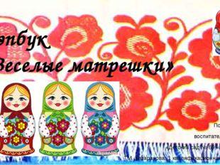 Подготовила: воспитатель МБДОУ «Детский сад № 69 «Мальвина» Т.И. Катаранова,