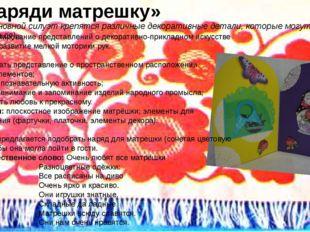 «Наряди матрешку» (На основной силуэт крепятся различные декоративные детали,
