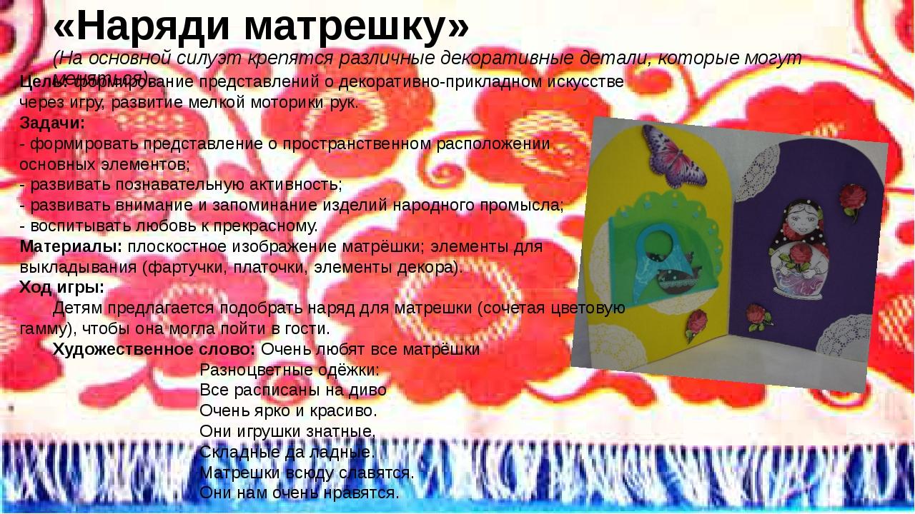 «Наряди матрешку» (На основной силуэт крепятся различные декоративные детали,...