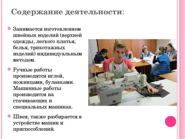 Содержание деятельности: Занимается изготовлением швейных изделий (верхней од...