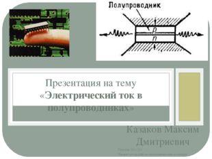 Казаков Максим Дмитриевич Группа ЭО-211 Нижегородский политехнический колледж