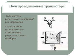 """Полупроводниковые транзисторы -транзисторы используются свойства"""" р-n """"перехо"""