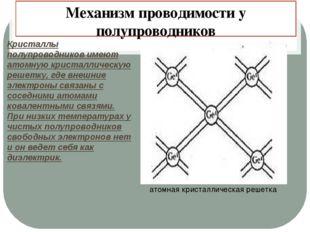 Механизм проводимостиу полупроводников Кристаллы полупроводников имеют атомн