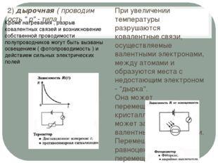"""2)дырочная( проводимость """" p"""" - типа ) При увеличении температуры разрушают"""