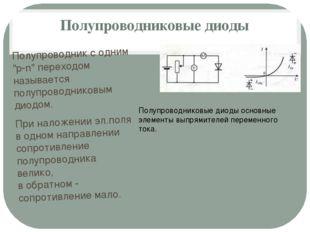 """Полупроводниковые диоды Полупроводник с одним """"p-n"""" переходом называется полу"""