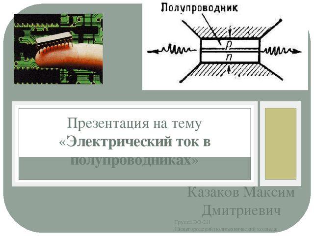 Казаков Максим Дмитриевич Группа ЭО-211 Нижегородский политехнический колледж...