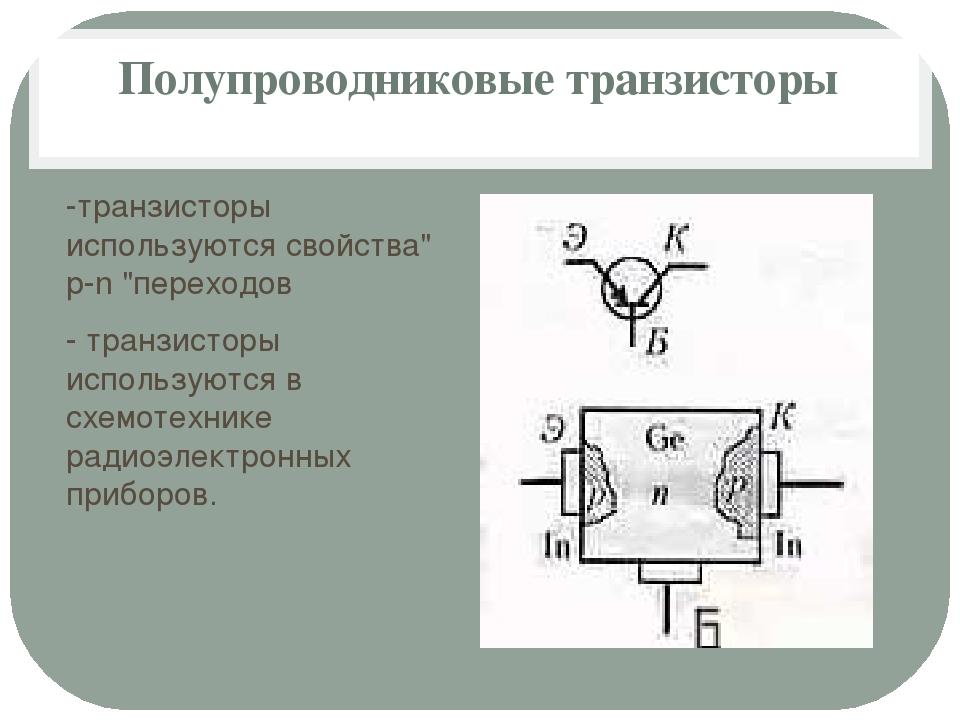 """Полупроводниковые транзисторы -транзисторы используются свойства"""" р-n """"перехо..."""