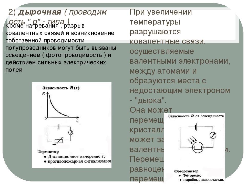 """2)дырочная( проводимость """" p"""" - типа ) При увеличении температуры разрушают..."""