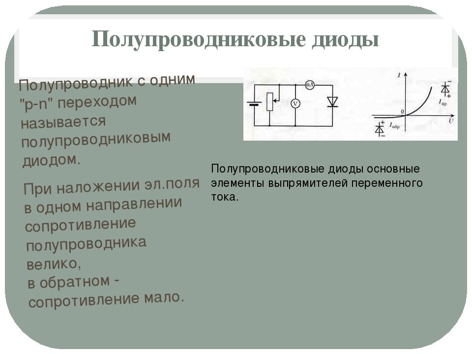 """Полупроводниковые диоды Полупроводник с одним """"p-n"""" переходом называется полу..."""