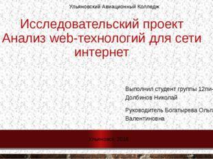Исследовательский проект Анализ web-технологий для сети интернет Выполнил сту