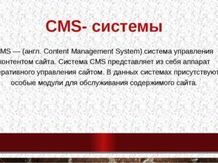 CMS- системы CMS — (англ. Content Management System) система управления конте
