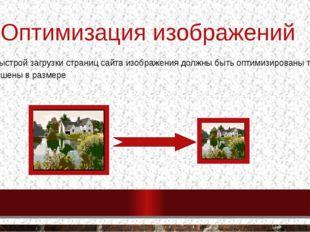 Оптимизация изображений Для быстрой загрузки страниц сайта изображения должны