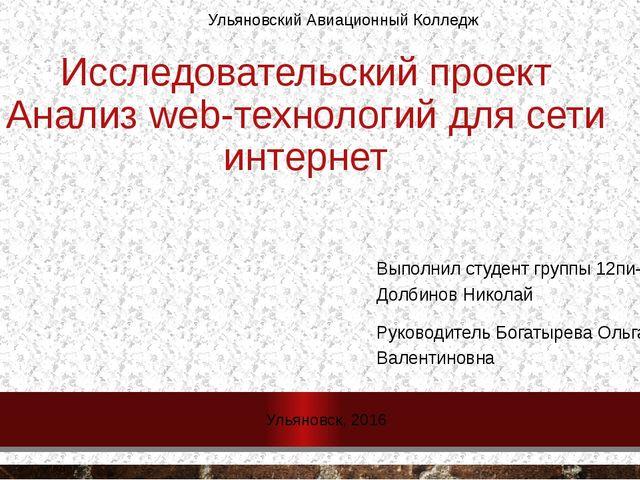 Исследовательский проект Анализ web-технологий для сети интернет Выполнил сту...