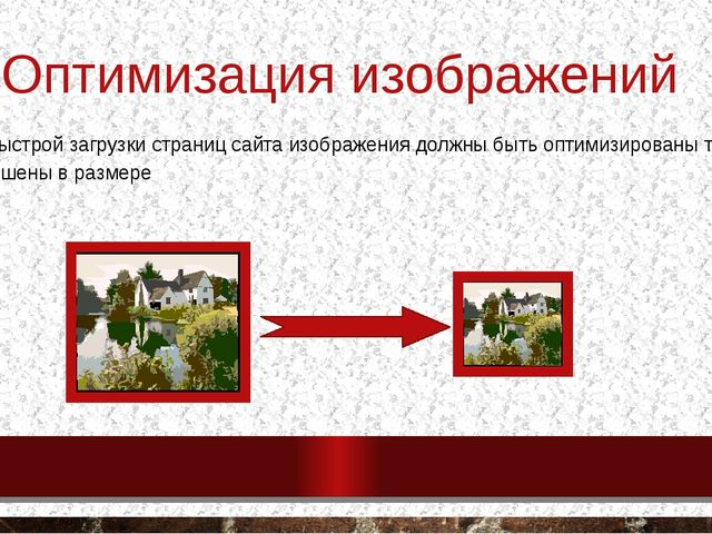 Оптимизация изображений Для быстрой загрузки страниц сайта изображения должны...