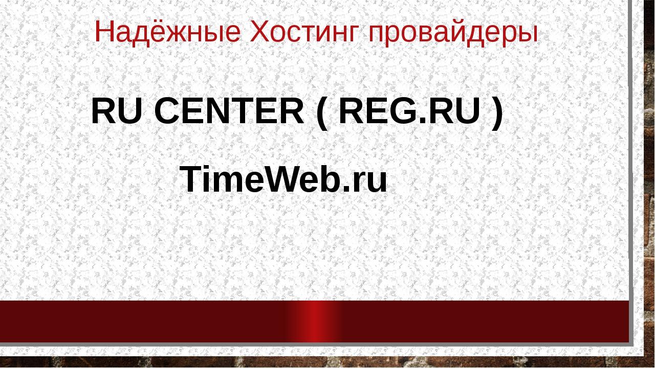 Надёжные Хостинг провайдеры RU CENTER ( REG.RU ) TimeWeb.ru