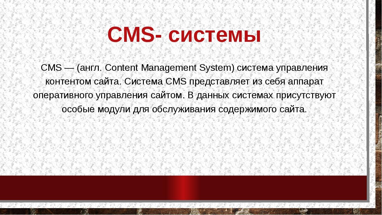 CMS- системы CMS — (англ. Content Management System) система управления конте...