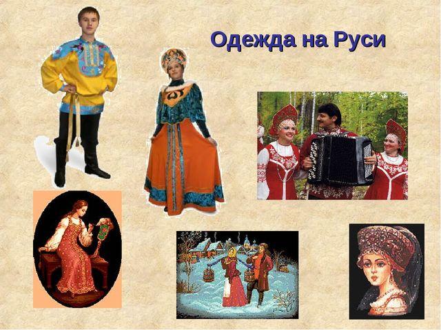 Одежда на Руси