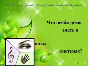 С-Пб ГКУЗ «Детский туберкулёзный санаторий «Дружба» Что необходимо знать о ре