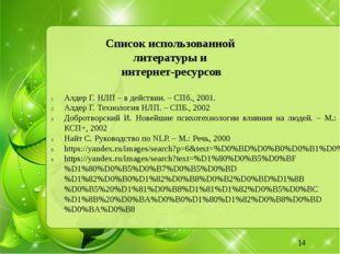 Список использованной литературы и интернет-ресурсов Алдер Г. НЛП – в действ