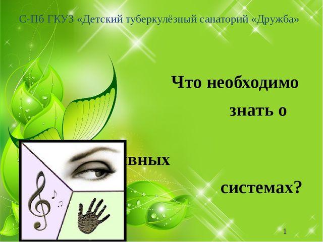 С-Пб ГКУЗ «Детский туберкулёзный санаторий «Дружба» Что необходимо знать о ре...