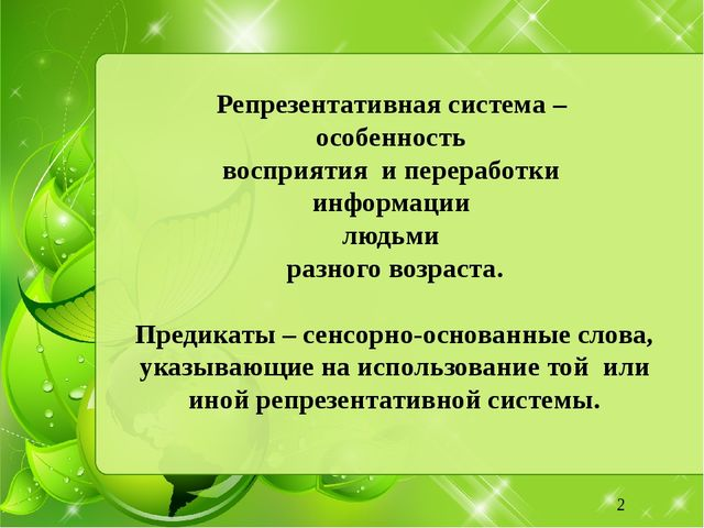 Репрезентативная система – особенность восприятия и переработки информации лю...