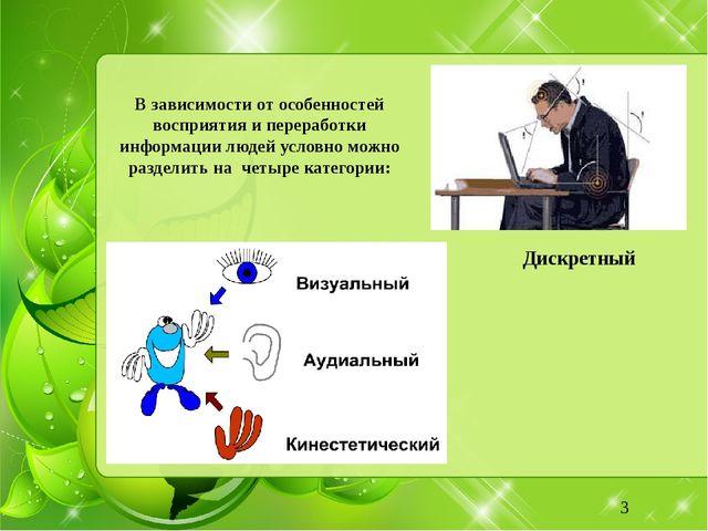 Дискретный В зависимости от особенностей восприятия и переработки информации...