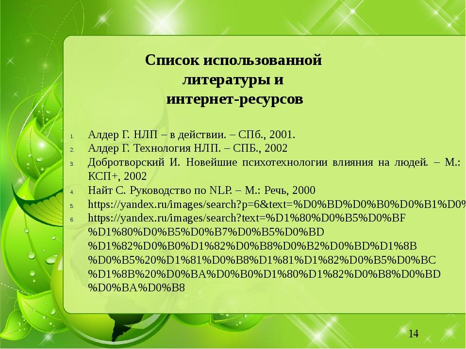 Список использованной литературы и интернет-ресурсов Алдер Г. НЛП – в действ...