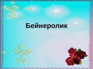 Бейнеролик