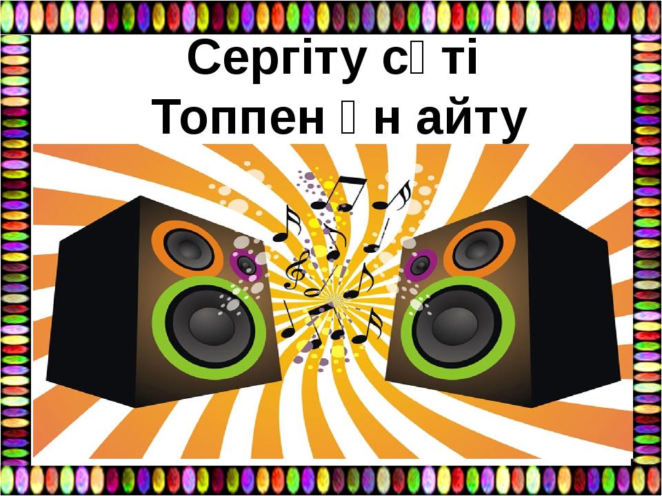 Сергіту сәті Топпен ән айту