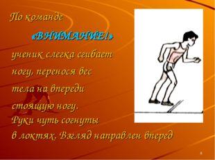 * ученик слегка сгибает ногу, перенося вес тела на впереди стоящую ногу. Руки
