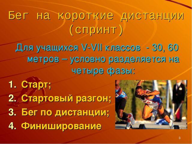 * Бег на короткие дистанции (спринт) Для учащихся V-VII классов - 30, 60 метр...