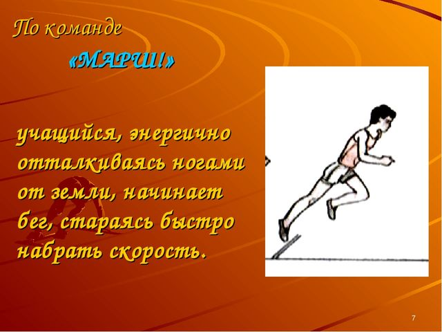 * учащийся, энергично отталкиваясь ногами от земли, начинает бег, стараясь бы...