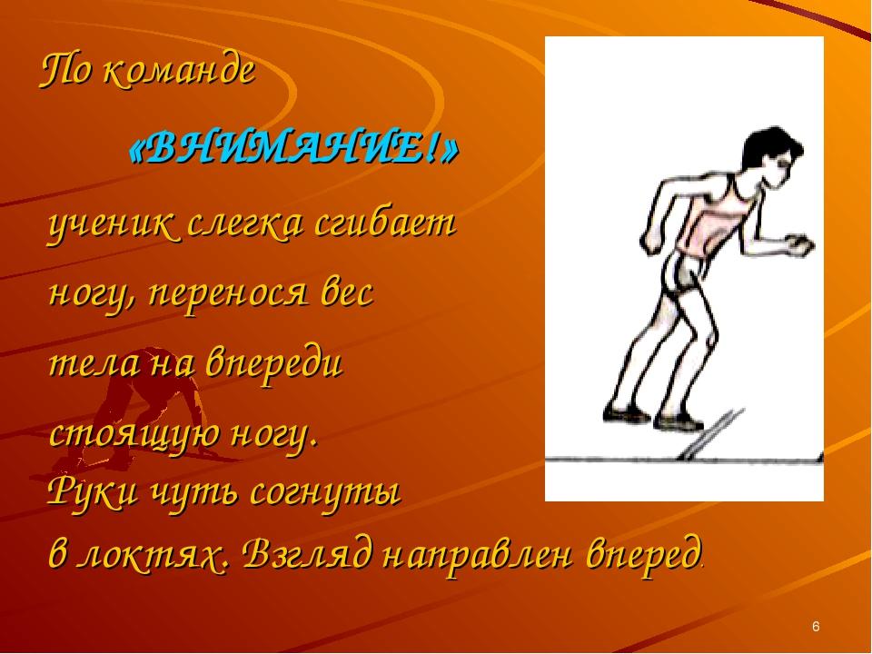 * ученик слегка сгибает ногу, перенося вес тела на впереди стоящую ногу. Руки...