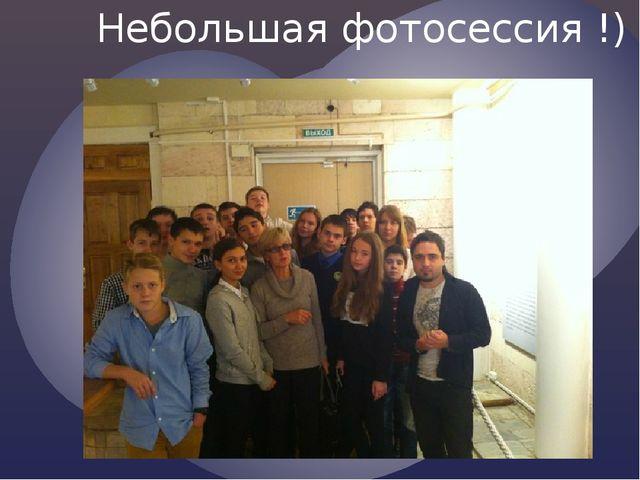 Небольшая фотосессия !)