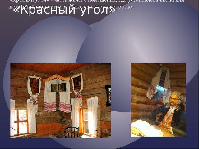 «Красный угол» - часть жилого помещения, где установлена икона или домашний и...