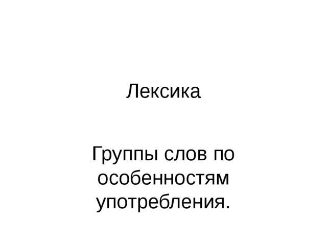 Лексика Группы слов по особенностям употребления.