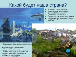 Какой будет наша страна? На улицах все завалено мусором Дома будут развалены