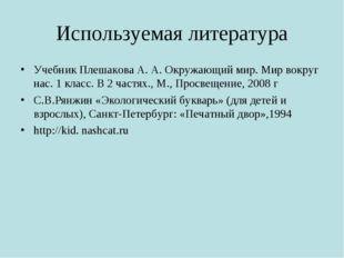 Используемая литература Учебник Плешакова А. А. Окружающий мир. Мир вокруг на