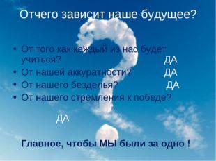 Отчего зависит наше будущее? От того как каждый из нас будет учиться?ДА