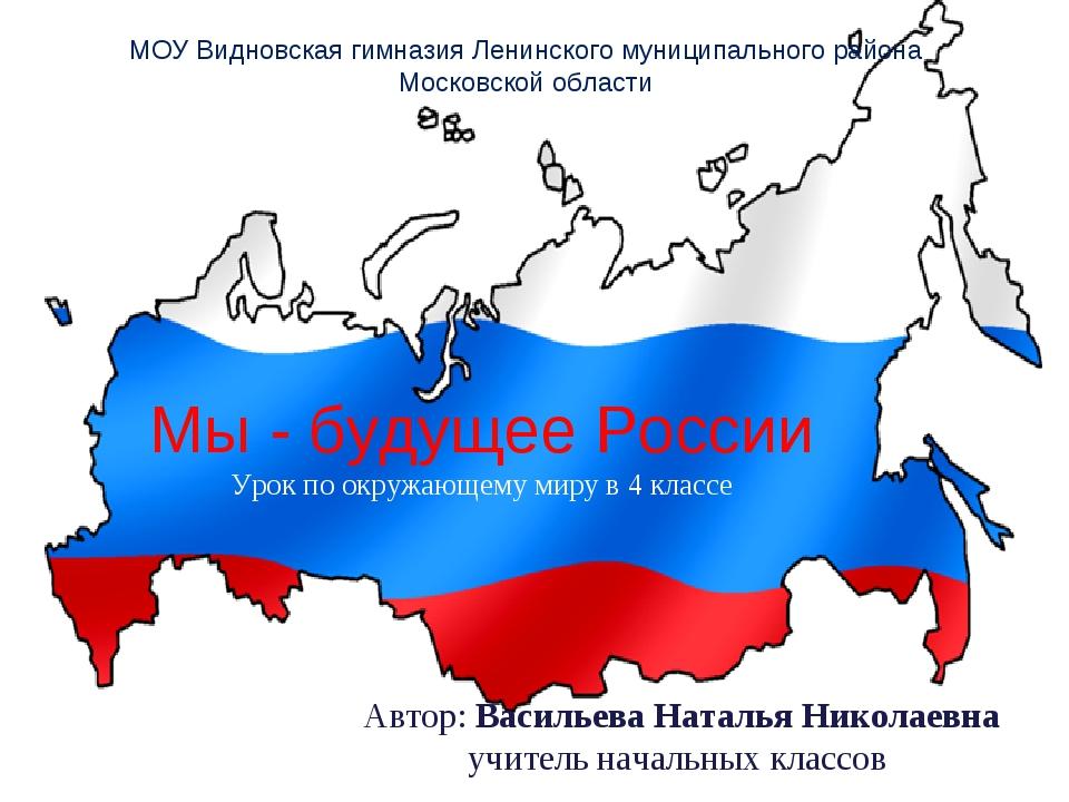 Мы - будущее России Урок по окружающему миру в 4 классе Автор: Васильева Нат...