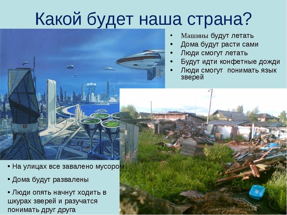 Какой будет наша страна? На улицах все завалено мусором Дома будут развалены...