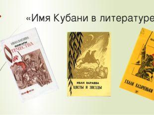 «Имя Кубани в литературе»