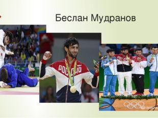 Беслан Мудранов
