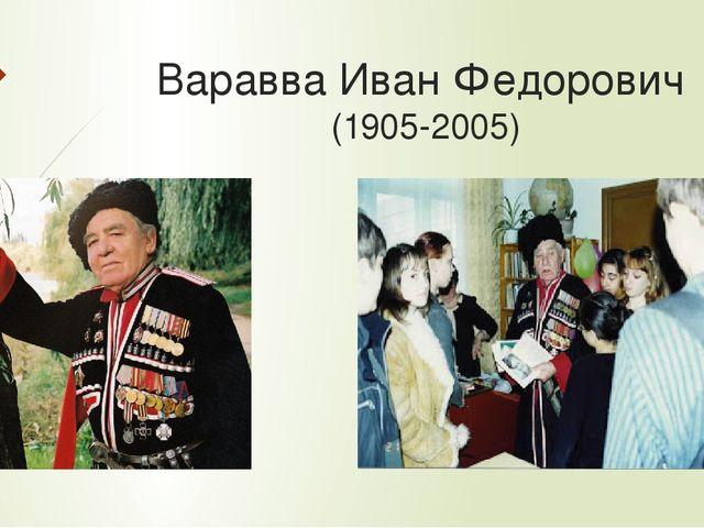 Варавва Иван Федорович (1905-2005)