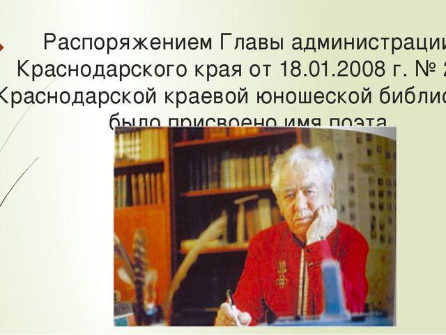 Распоряжением Главы администрации Краснодарского края от 18.01.2008 г. № 22р...