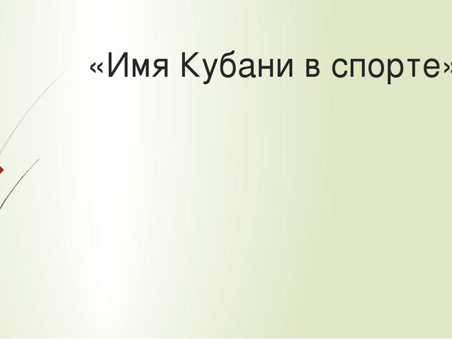 «Имя Кубани в спорте»