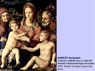 АНЖЕЛО Бронзино Святое семейство со святой Анной и Иоанном Крестителем 1550.