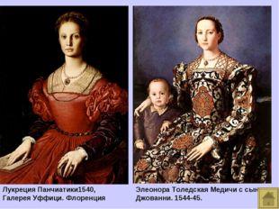 Лукреция Панчиатики1540, Галерея Уффици. Флоренция Элеонора Толедская Медичи