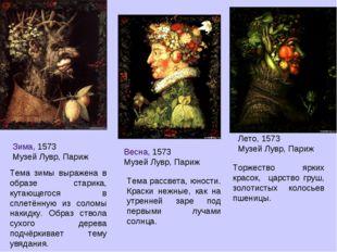 Зима, 1573 Музей Лувр, Париж Весна, 1573 Музей Лувр, Париж Лето, 1573 Музей Л